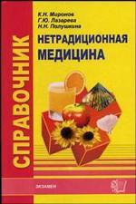 Справочник по нетрадиционной медицине
