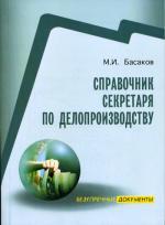 Справочник секретаря по делопроизводству. Басаков М.И