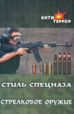 Стиль спецназа: стрелковое оружие