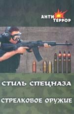 Стиль спецназа: техника рукопашного боя