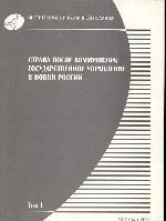 Страна после коммунизма: государственное управление в новой России. Том 1