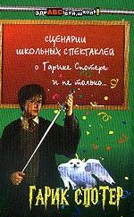 Сценарии школьных спектаклей о Гарике Спотере и не только