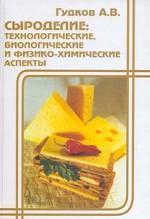 Сыроделие. Технологические, биологические и физико-химические аспекты. Производственно-практическое издание