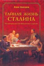 Тайная жизнь Сталина: По материалам его библиотеки и архива: К историософии сталинизма 3-е издание