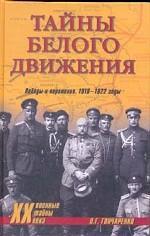 Тайны белого движения. Победы и поражения. 1918-1922 годы