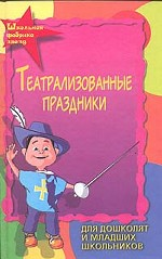 Театрализованные праздники для дошколят и младших школьников