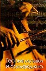 Теория музыки и сольфеджио: учебное пособие