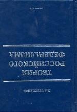 Теория российского федерализма