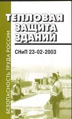 Тепловая защита зданий. СниП 23-02-2003