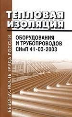 Тепловая изоляция оборудования и трубопроводов. СниП 41-03-2003