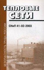 Тепловые сети. Thermal networks. СНиП 41-02-2003