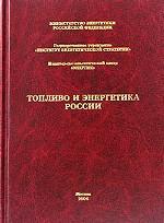 Топливо и энергетика России