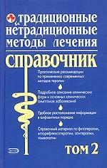 Традиционные и нетрадиционные методы лечения. Полный справочник. Том 2