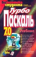 Турбо-Паскаль 7: учебник