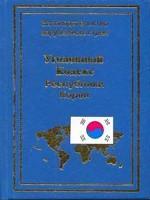 Уголовный кодекс Республики Корея