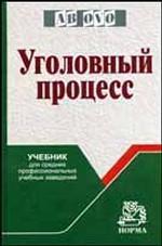 Уголовный процесс. Учебник для студентов образовательных учреждений среднего профессионального образования