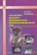 Ультразвуковая диагностика заболеваний органов билиопанкреатодуоденальной зоны