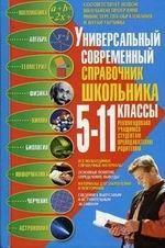 Универсальный современный справочник школьника. 5-11класс
