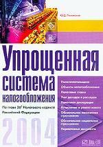 Упрощенная система налогообложения: По главе 26.2 Налогового кодекса РФ