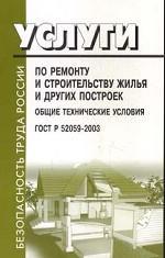Услуги по ремонту и строительству жилья и других строек. Общие технические условия. ГОСТ Р 52059-2003