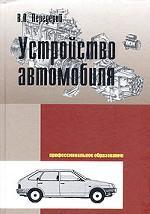 Скачать Устройство автомобиля бесплатно В.П. Передерий