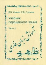 Учебник персидского языка. Часть 2