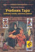 Учебник Таро. Традиции, колоды, практика гадания