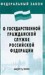 Федеральный закон от 27072004 n 79-фзо государственной гражданской службе российской федерации(принят гд фс рф
