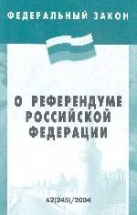 """Федеральный закон """"О референдуме РФ"""""""