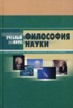 Философия науки. 2-е изд. Кохановский В.П