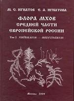 Флора мхов средней части Европейской России