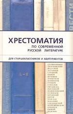 Хрестоматия по современной русской литературе для старшеклассников и абитуриентов