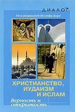 Христианство, иудаизм и ислам. Верность и открытость