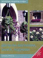 Цветы на балконах, окнах, лоджиях