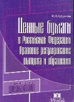 Ценные бумаги в Российской Федерации. Правовое регулирование выпуска и обращения