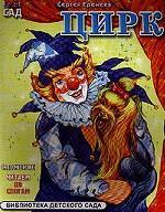Цирк (худ. Жданова И. )