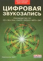 Цифровая звукозапись: Руководство по CD, Mini Disc, SACD DVDA, MP3, DAT