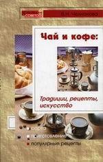 Чай и кофе: традиции, рецепты, искусство