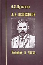 Пешехонов А.В. Человек и эпоха