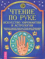 Чтение по руке: Искусство хиромантии и астрологии