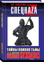 Школа ниндзя: тайны воинов тьмы