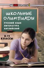 Школьные олимпиады: русский язык, литература, английский язык: 8-11 класс