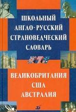 Школьный англо-русский страноведческий словарь. Великобритания, США, Австралия