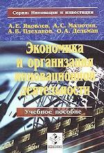 Экономика и организация инновационной деятельности: учебное пособие
