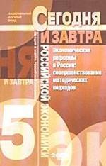 Экономические реформы в России: совершенствование методических подходов