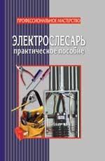 Электрослесарь: практическое пособие