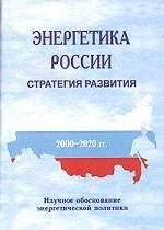 Энергетика России. Стратегия развития
