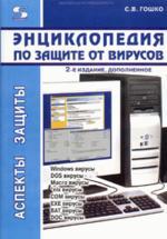 Энциклопедия по защите от вирусов. 2-е издание