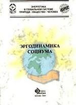 Эргодинамика социума