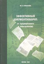 Эффективный документооборот: от традиционного к электронному